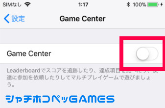 Game Center連携解除