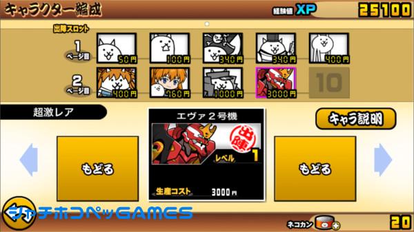 2号機は3000円