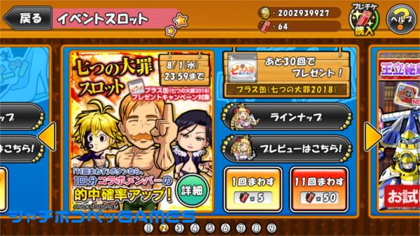 ケリ姫×七つの大罪コラボのリセマラ方法