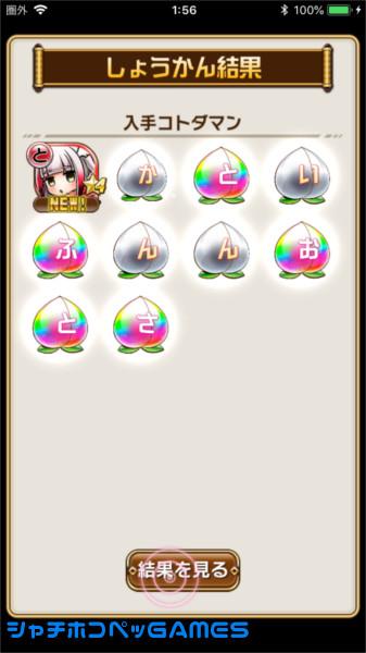 10連ガチャで☆5が5個