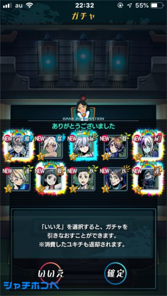 星5キャラ4枚抜き