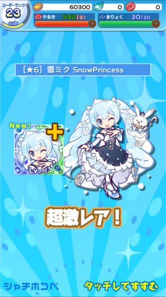 雪ミク SnowPrincess