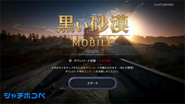 黒い砂漠モバイル