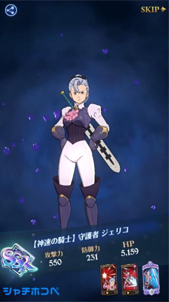 【神速の騎士】ジェリコ