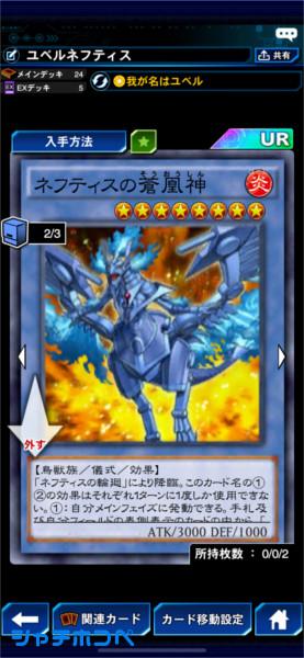 ネフティスの蒼凰神