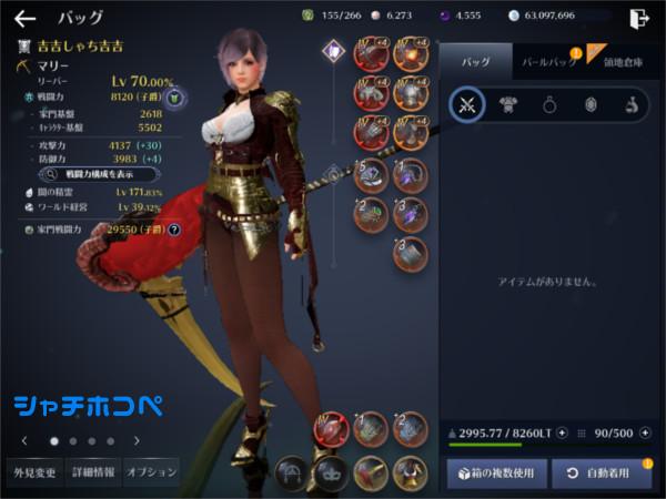 戦闘力8120