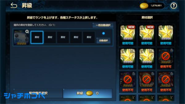 ☆5昇級の星