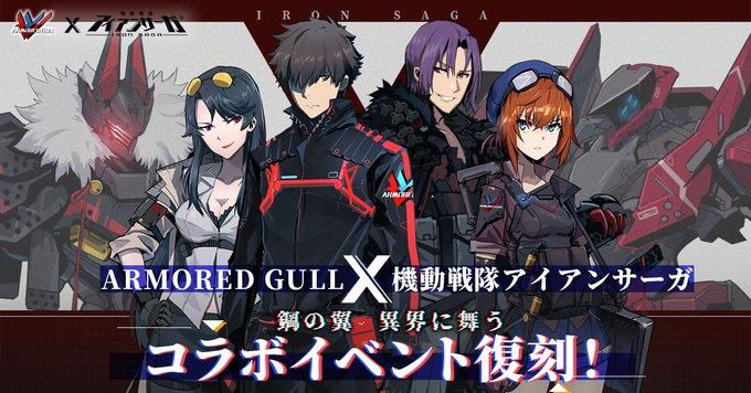 アイアンサーガ【ARMORED GULL】コラボ