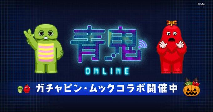 青鬼オンライン【ガチャピンムック】コラボ