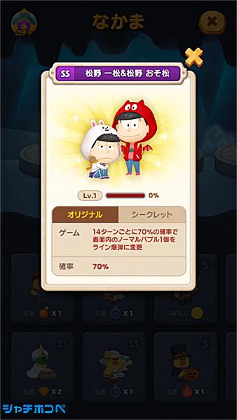 松野 一松&松野 おそ松(SS)