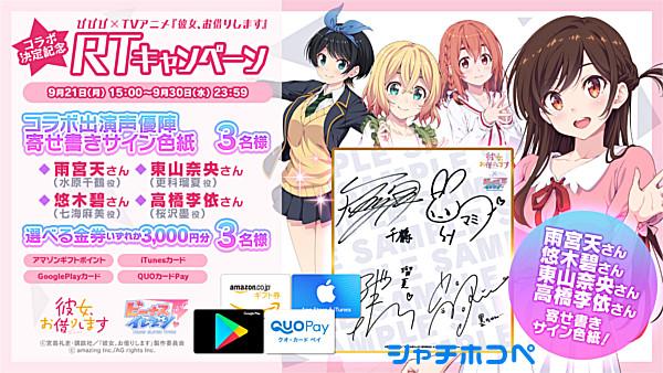 びびび × かのかりコラボ記念RTキャンペーン開催!