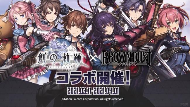 『ブラウンダスト』×『英雄伝説 創の軌跡』