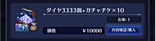 ダイヤ3333個+ガチャチケ×10