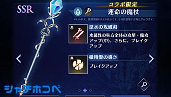 運命の魔杖