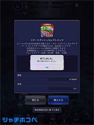 スタートダッシュセレクトパック 3060円