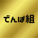 でんぱ組.incコラボ