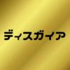 ディスガイアシリーズ