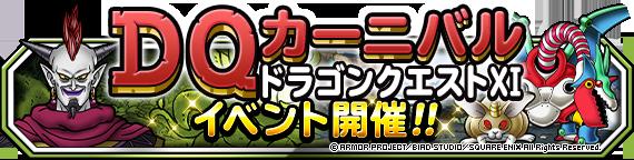 DQMSL【DQ11】コラボ