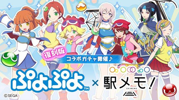 駅メモ【ぷよぷよ】コラボ