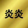 炎炎ノ消防隊コラボ