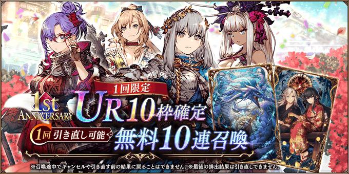 UR10枠確定無料10連召喚