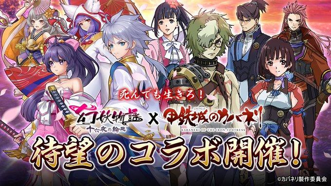 幻妖物語【甲鉄城のカバネリ】コラボ