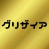 グリザイアシリーズコラボ