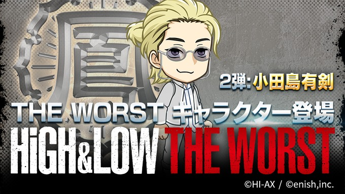 HiGH&LOW THE WORSTコラボ