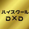 ハイスクールD×Dとコラボ