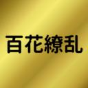 百花繚乱コラボ