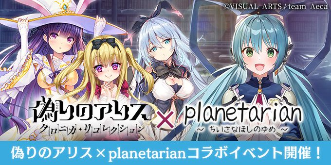 planetarianコラボ