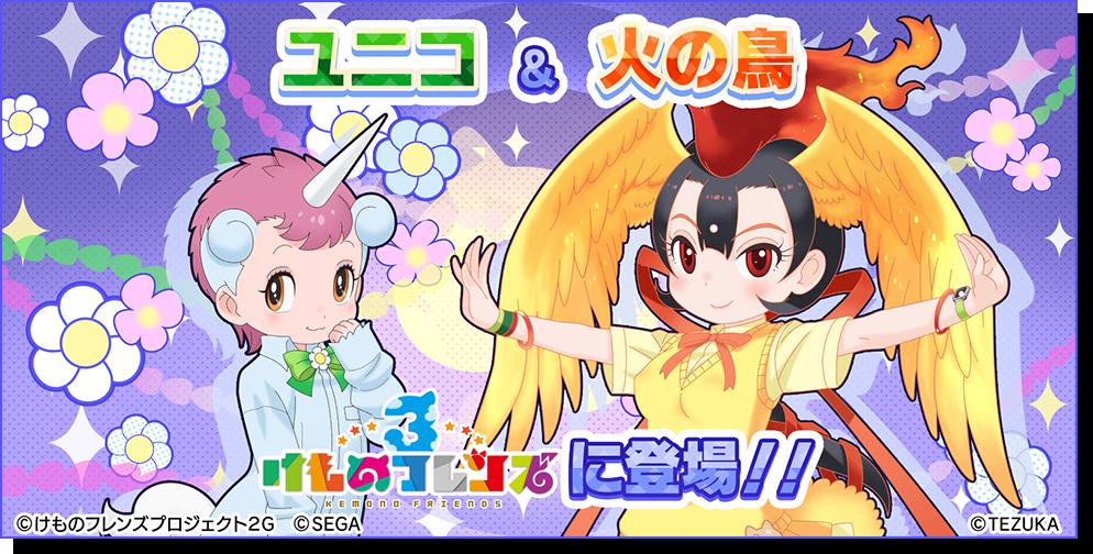 けもフレ3【手塚治虫キャラ】コラボ