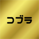 COBRA(コブラ)コラボ