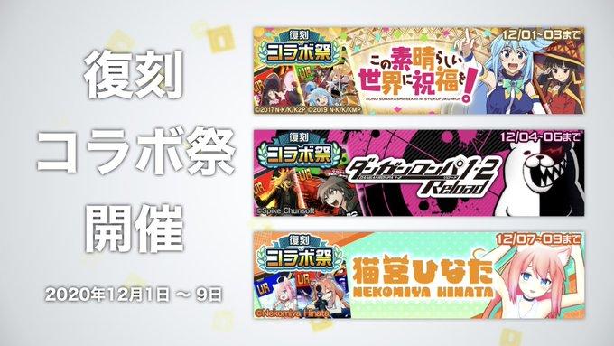 コンパス【復刻コラボ祭】