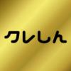 クレヨンしんちゃんコラボ