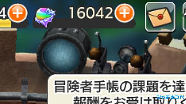 ガチャ石16000個