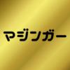 マジンガーシリーズコラボ
