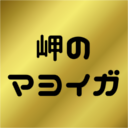 岬のマヨイガコラボ
