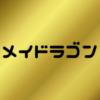小林さんちのメイドラゴンコラボ