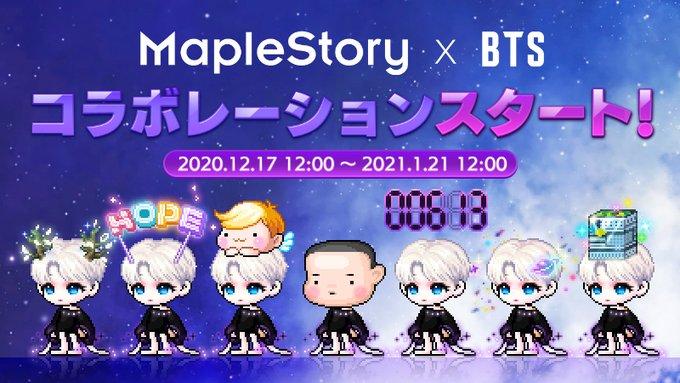 メイプルストーリーM【BTS】コラボ