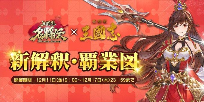 三国志名将伝【新解釈三國志】コラボ