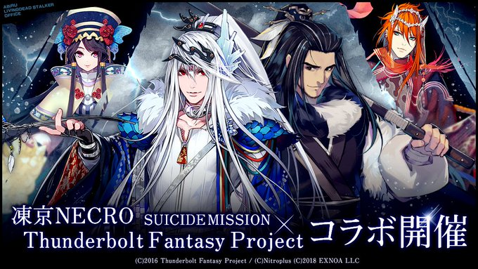 Thunderbolt Fantasy Projectコラボ