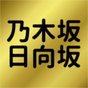 乃木坂・日向坂コラボ