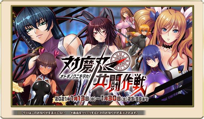 オトギフロンティア【対魔忍RPG】コラボ