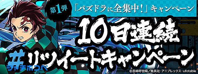 10日連続リツイートキャンペーン