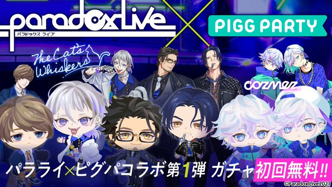 ピグパーティ【Paradox Live】コラボ