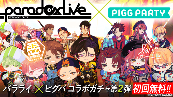 ピグパーティ【Paradox Live】コラボ第二弾