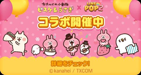 LINE POP2【カナヘイの小動物】コラボ