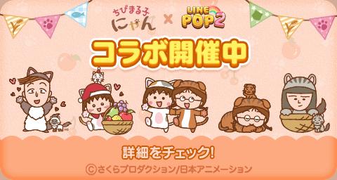 LINE POP2【ちびまる子にゃん】コラボ