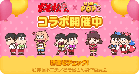 おそ松さん【LINE POP2】コラボ